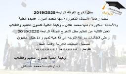 حفل تخرج الفرقة الرابعة للعام الجامعى 2019/2020