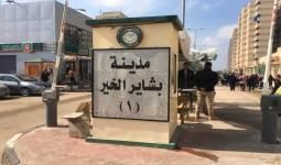 Bashir Al-Khair