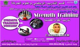 ورشة عمل عن تدريب القوة العضلية بقسم التدريب الرياضى وعلوم الحركة