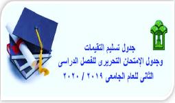 جدول تسليم التقيمات والإمتحان التحريرى للفصل الدراسى الثانى 2019/2020